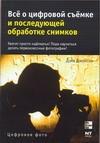 Джонсон Дэйв - Все о цифровой съемке и последующей обработке снимков' обложка книги
