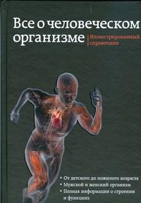 Все о человеческом теле=Все о человеческом организме Степанов Андрей Михайлович