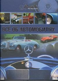 Все об автомобилях Кузнецов С.В.