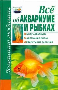 Всё об аквариуме и  рыбках Костина Д.