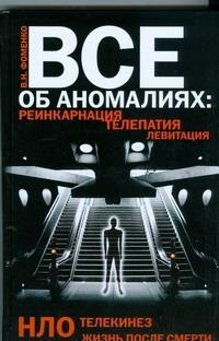 Все об аномалиях: реинкарнация, телепатия, НЛО, телекинез, левитация, жизнь посл