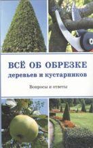 Окунева И.Б. - Все об обрезке деревьев и кустарников' обложка книги