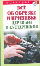 Горбунов В.В. - Все об обрезке и прививке деревьев и кустарников' обложка книги