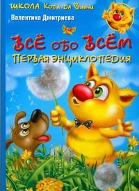 Все обо всем. Первая энциклопедия Дмитриева В.Г.