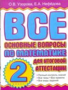 Все основные вопросы по математике для итоговой аттестации. 2 класс