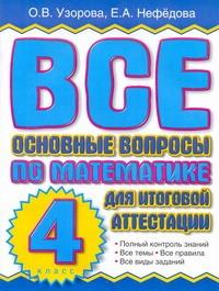 Все основные вопросы по математике для итоговой аттестации. 4 класс Узорова О.В.