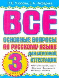 Все основные вопросы по русскому языку для итоговой аттестации. 3 класс Узорова О.В.