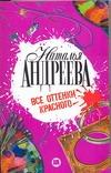 Н Андреева - Все оттенки красного обложка книги