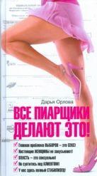 Орлова Д. - Все пиарщики делают это!' обложка книги