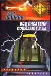 Дашков А.Г. - Все писатели попадают в ад' обложка книги