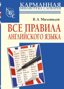 Карманная библиотека словарей(твердая)
