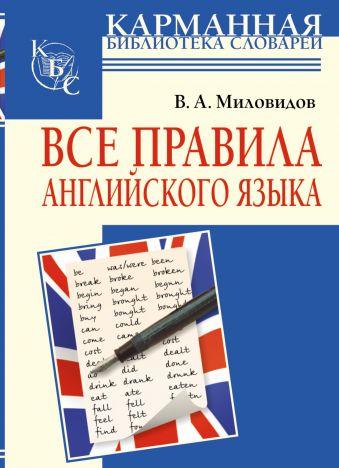 Все правила английского языка Миловидов В. А.