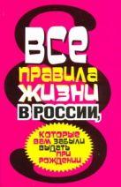 Берестов С.И. - Все правила жизни в России,которые вам забыли выдать при рождении' обложка книги