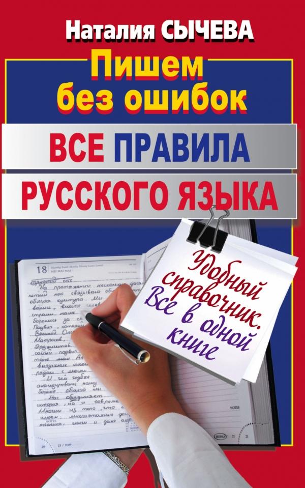 Все правила русского языка Сычева Н.