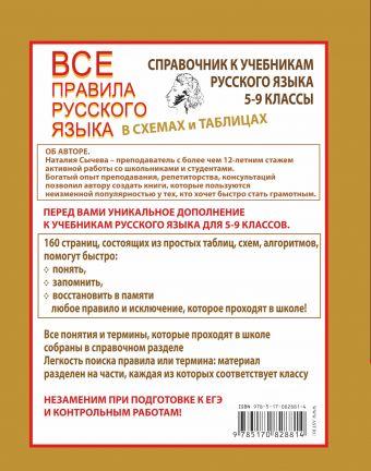 Все правила русского языка в схемах и таблицах. 5 - 9 классы Наталия Сычева
