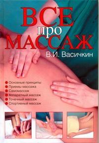 Все про массаж Васичкин В.И.