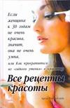 Рийсингхани Аруна - Все рецепты красоты' обложка книги