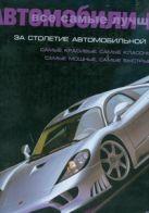Делоренцо Мэт - Все самые лучшие автомобили мира за столетие автомобильной истории' обложка книги
