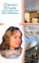 Юрьева Екатерина - Все свободны!' обложка книги