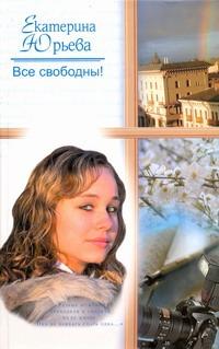 Юрьева Екатерина - Все свободны! обложка книги