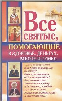 Все святые, помогающие в здоровье, деньгах, работе и семье Светлова Ольга