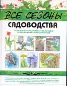 Реннблум Ева - Все сезоны садоводства' обложка книги