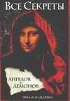 Дарвен Ф. - Все секреты Ангелов и Демонов' обложка книги