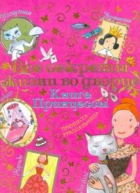 Все секреты жизни во дворце. Книга принцессы Блондо Сильви