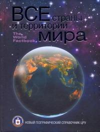 Все страны и территории мира