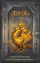 Дуровъ - Все схвачено' обложка книги