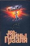 Паль Л. фон - Все тайны Грааля' обложка книги