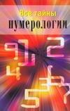 Катаккар М. - Все тайны нумерологии' обложка книги