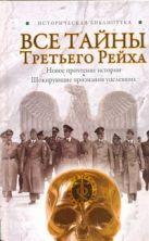 Паль Л. фон - Все тайны Третьего Рейха' обложка книги