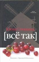 Елена Стяжкина - Всё так' обложка книги