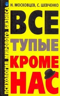 Московцев Н. - Все тупые, кроме нас! Психология мирового бизнеса обложка книги