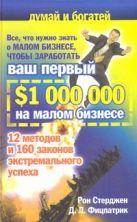 Стерджен Рон - Все, что нужно знать о малом бизнесе, чтобы заработать ваш первый $ 1 000 000 на' обложка книги