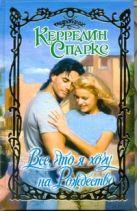 Спаркс Керрелин - Все, что я хочу на Рождество' обложка книги
