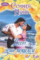 Нэш София - Всего один поцелуй' обложка книги