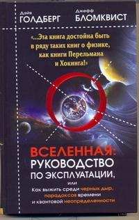 Вселенная. Руководство по эксплуатации