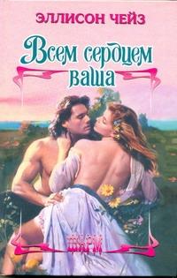 Чейз Эллисон - Всем сердцем ваша обложка книги