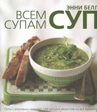 Всем супам суп Белл Энни