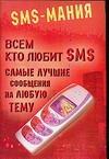 Всем, кто любит SMS. Самые лучшие сообщения на любую тему