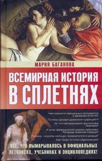 Всемирная история в сплетнях Баганова Мария