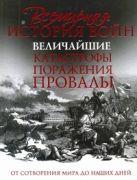 Макнаб К. - Всемирная история войн. Величайшие катастрофы, поражения, провалы' обложка книги