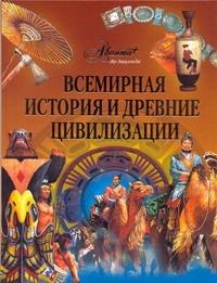 Всемирная история и древние цивилизации Лойм А.Н.