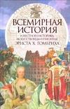 Гомбрих Эрнст - Всемирная история известного историка, искусствоведа и писателя Эрнста Х.Гомбрих' обложка книги
