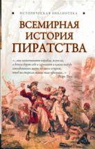 Благовещенский Г. - Всемирная история пиратства' обложка книги