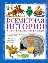 Всемирная история. Иллюстрированная энциклопедия Адамс С.