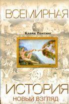 Понтинг Клайв - Всемирная история. Новый взгляд' обложка книги