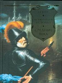 Всемирная история. Средние века Егер О.